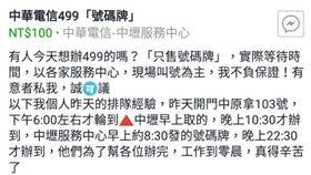網路上出現轉賣中華電信門市的號碼牌/臉書