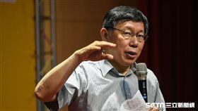 台北市長柯文哲出席強化社會安全網說明會。 (圖/記者林敬旻攝)