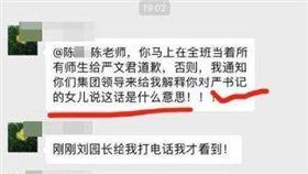 我爸是嚴書記  陸女童被罰竟要老師道歉/中國新聞網