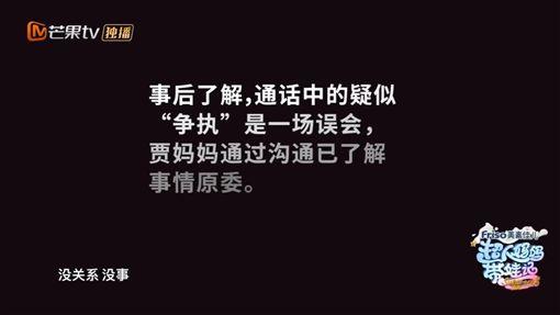 賈靜雯,梧桐妹,媽媽是超人3,/翻攝自YouTube