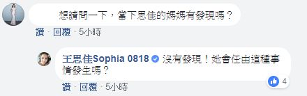 王思佳臉書回覆網友,翻攝自臉書