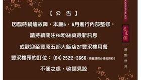 最慘母親節!茶餐廳突歇業(圖/翻攝自豐采樓臉書)