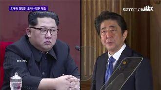 金正恩排擠安倍?北韓邀5國見證廢核