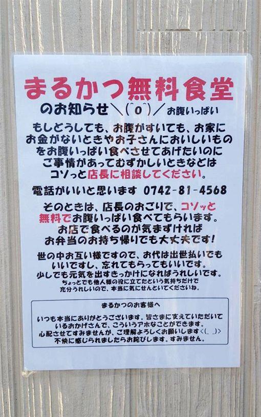 日本,奈良市,豬排店,免費,善行,MARUKATSU,Twitter,網友,PTT(圖/翻攝自とんかつ屋まるかつ@奈良Twitter)