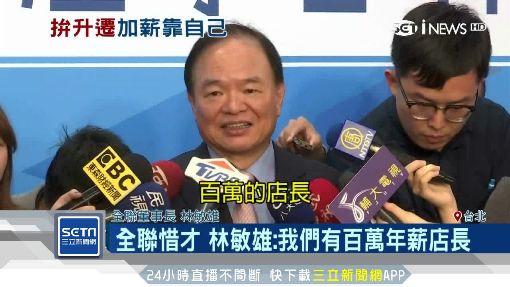 台灣低薪問題嚴重 推升遷制度流人才