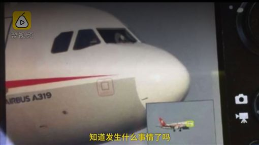 重慶飛往西藏拉薩的14日班機飛安意外(圖/微博)