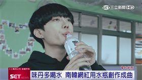 味丹多喝水 找南韓網紅吹水大玩創意 業配 味丹,瓶裝水,新包裝,網紅,BIG MARVEL,創作,創意
