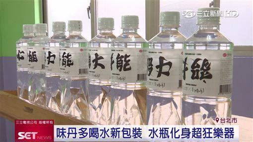味丹多喝水 找南韓網紅吹水大玩創意業配味丹,瓶裝水,新包裝,網紅,BIG MARVEL,創作,創意