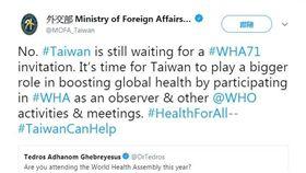 世界衛生組織(WHO)總幹事譚德塞(Tedros Ghebreyesus)在推特上發文邀請全球各國參與大會,台灣外交部轉推文並回覆(圖/翻攝自外交部推特) https://twitter.com/MOFA_Taiwan/status/996026363877326848