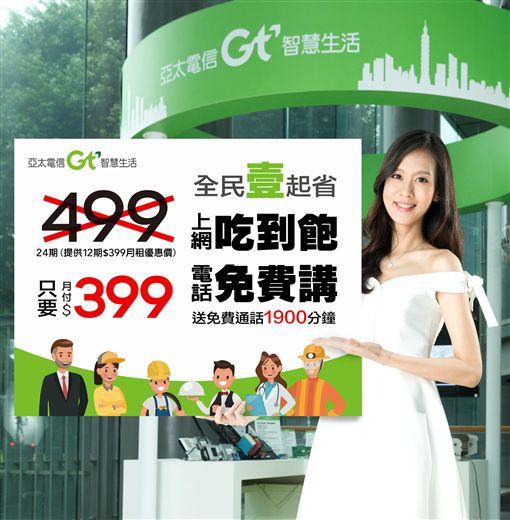 電信三雄,499,台灣之星,亞太電信,雙飽,吃到飽