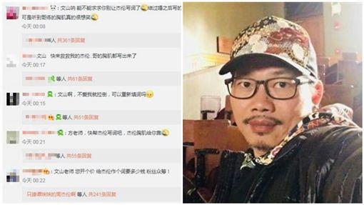 不愛我就拉倒歌詞太爛 網友求方文山救救周杰倫/方文山微博