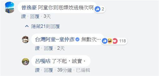 (圖/翻攝自童仲彥臉書)