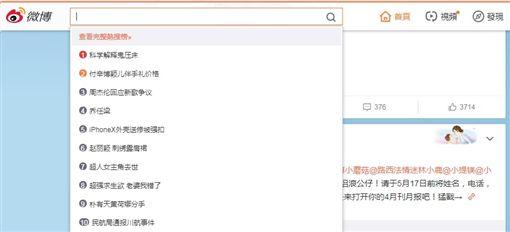 微博再整治熱搜刷榜  違者禁登榜3個月(圖/翻攝自微博)