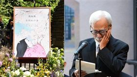 日本動畫大師高畑勳告別式,吉卜力美術館,宮崎駿致詞。(翻攝自推特)