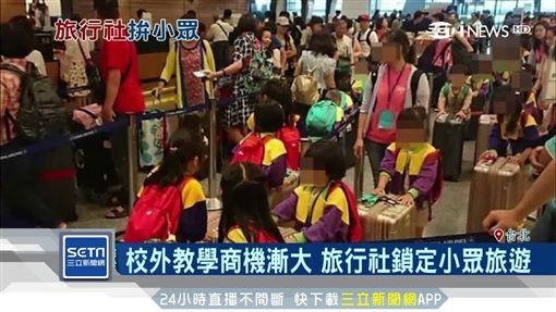 校外教學商機漸大 旅行社鎖定小眾旅遊