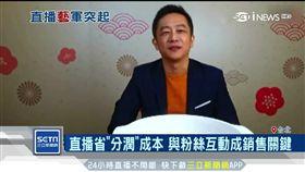 直播衝擊傳統電商 陳昭榮產品月銷千萬