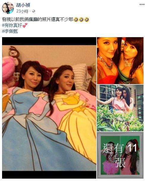 小禎 佩甄/翻攝自臉書