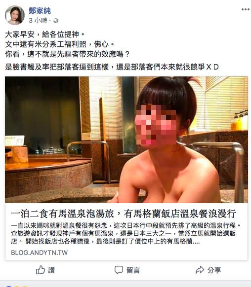 台北,部落客,無敵小恩恩,雞排妹,乳暈,溫泉,有馬。翻攝自鄭家純臉書
