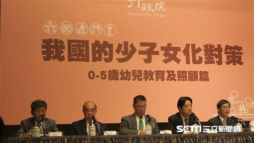 行政院長16日召開「我國的少子女化對策-0-5歲幼兒教育及照顧篇」記者會。(圖/記者盧素梅攝)