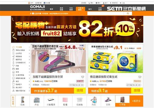 電商,Sea Limited,蝦皮購物,創業家兄弟,生活市集,GOMAJI,夠麻吉,宅配購物+