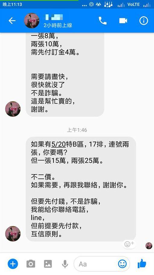 安室台灣最終唱門票 黃牛喊價15萬!官方將釋出包廂票圖/翻攝自臉書