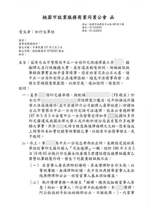 網友PO出李姓通譯恐嚇外籍女看護「強姦妳」影片(翻攝自《爆料公社》)
