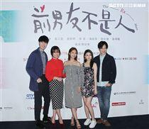 「前男友不是人」演員吳珝陽、海裕芬、楊丞琳、雨晨、薛仕凌。(記者邱榮吉/攝影)