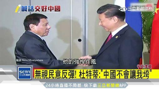 無視民意! 杜特蒂:中國不會讓我垮台