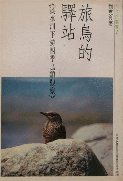 ▲齊柏林受到《旅鳥的驛站》的影響,而投入生態攝影。(圖/劉克襄提供)