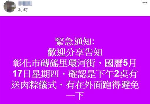 彰化17日白天送肉粽(圖/彰化人關心彰化事 臉書)
