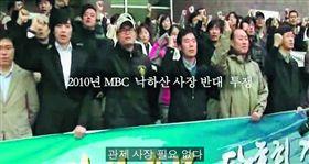 2010年李明博政府派任金宰哲空降MBC社長,工會在門口抗議,阻擋金宰哲進公司。(圖/翻攝自YouTube)