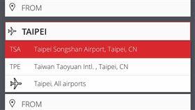 16:9 加航向中國低頭  官網去台灣改中國在加航官網訂位系統中,鍵入目的地台北,出現的機場羅列文字最末端,已由過去的台灣(Taiwan) ,變成了中國(CN)。(截自加拿大航空官網)中央社記者胡玉立多倫多傳真  107年5月16日
