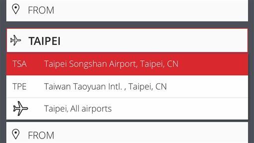 16:9加航向中國低頭  官網去台灣改中國在加航官網訂位系統中,鍵入目的地台北,出現的機場羅列文字最末端,已由過去的台灣(Taiwan) ,變成了中國(CN)。(截自加拿大航空官網)中央社記者胡玉立多倫多傳真  107年5月16日