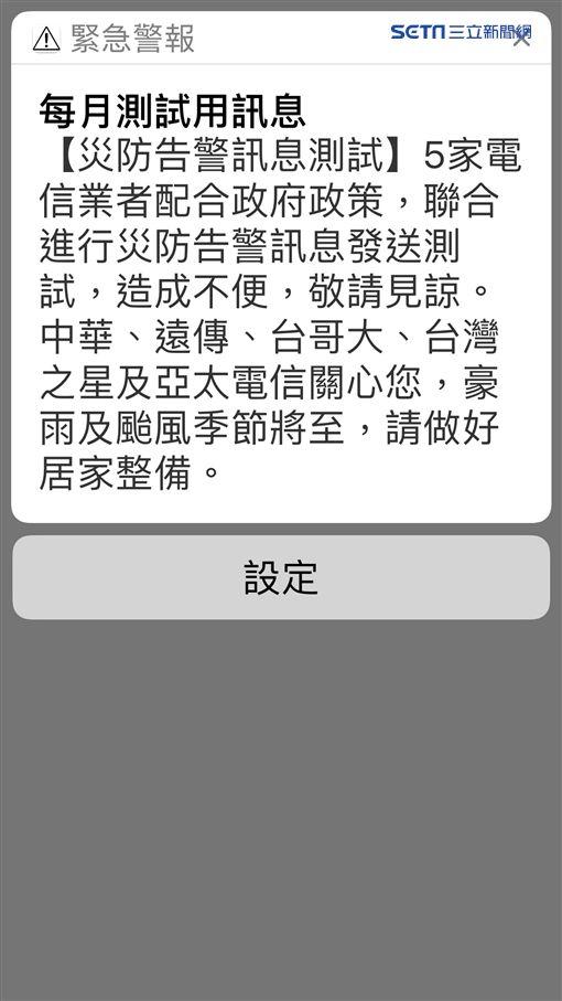 5電信災防告警訊息發送 服務不影響