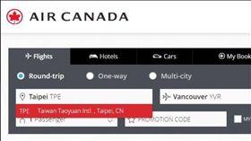 加拿大航空(Air Canada)受到中國施壓矮化台灣,將官網訂票系統飛往台北的航班列為「台北,中國」。對此,外交部表示,會要求將其修正,尊重台灣的主權和尊嚴。(圖/翻攝自推特)