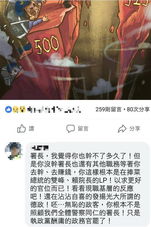台北,南港,警員,NPA署長室