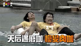 綜藝玩很大,風田,張秀卿(圖/翻攝自臉書)