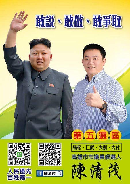 陳清茂找金正恩助選/PTT