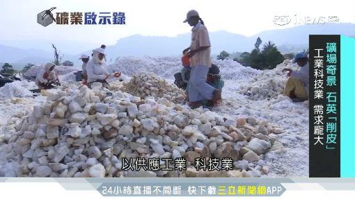 勇闖斯里蘭卡石英寶庫 台灣礦王兼顧環保成「唯一外資」