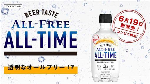 三得利Suntory推出透明啤酒。(圖/翻攝自Suntory官網)