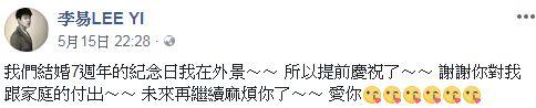 六月 李易/翻攝自臉書