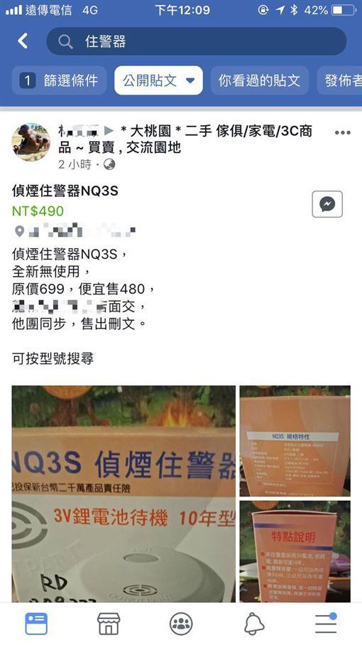 偵煙警報器,消防局,里長,桃園(翻攝臉書)