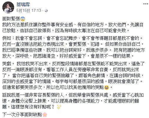 蔡瑞雪/翻攝自臉書