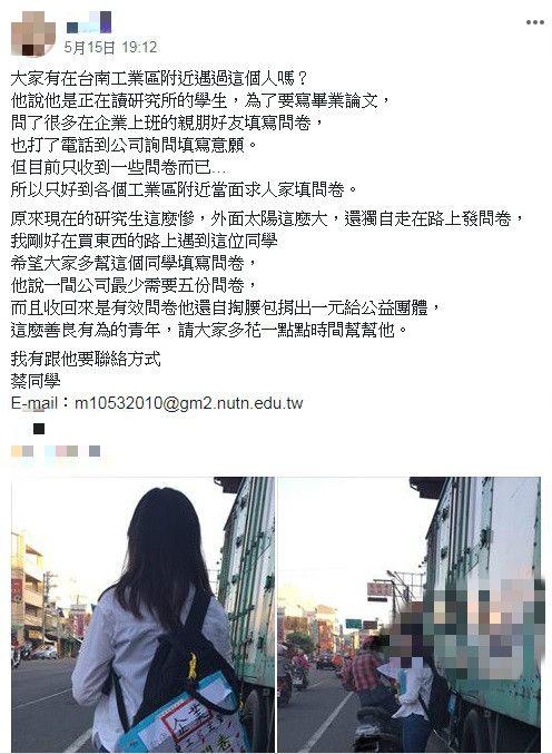 女研究中大太陽下收集問卷/臉書台南諸事會社