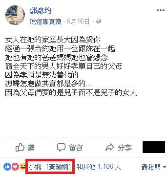 郭彥均 小嫻/翻攝自臉書