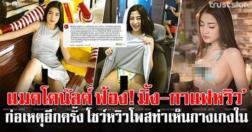 泰國,麥當勞,不雅照,內褲,網紅,網路,Minggomut Kongsawas 圖/翻攝自《truststoreonline》