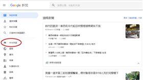 不少網路使用者會透過Google新聞關注時事,但Google新聞頁面今(19)日卻出現亮點,在左邊選單中,原本的「台灣」變成簡體字「中华民国」。對此,Google解釋,會出現這樣純粹是系統出錯,目前正在處理中。(圖/翻攝自Google網頁)