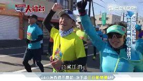 (擂台)坤城馬拉松1800.璇