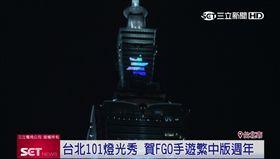 FGO手遊繁中版滿周歲 台北101燈光秀慶生