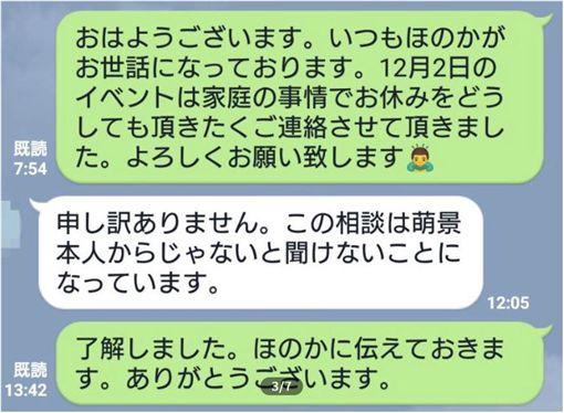 大本萌景/翻攝自週刊文春